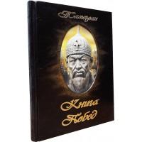 Тамерлан: Книга побед