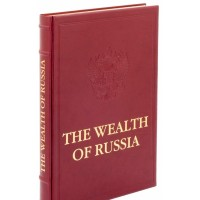 «The Wealth of Russia/Богатства России»