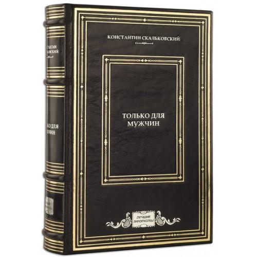 Подарочная книга Только для мужчин