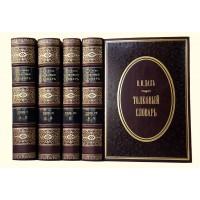 Толковый словарь В.И. Даля в 4 томах, в кожаном переплете