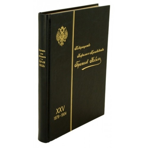 Подарочная книга Товарищество нефтяного производства братьев Нобель