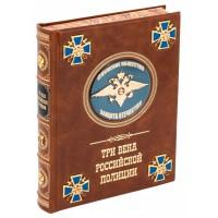 «Три века российской полиции»