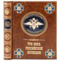 """Подарочная книга """"«Три века российской полиции» """""""