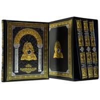 Творцы всемирной истории в 4 томах