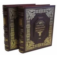 Подарочное издание в 2 томах «Творцы всемирной истории» в кожаном переплете с блинтовым тиснением и золочением