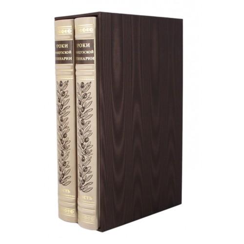 <font size=4>Подарочная книга</font> Уроки французской кулинарии