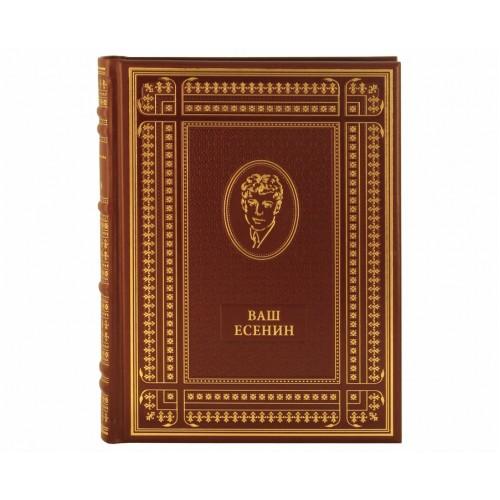 Подарочная книга<br />Ваш Есенин