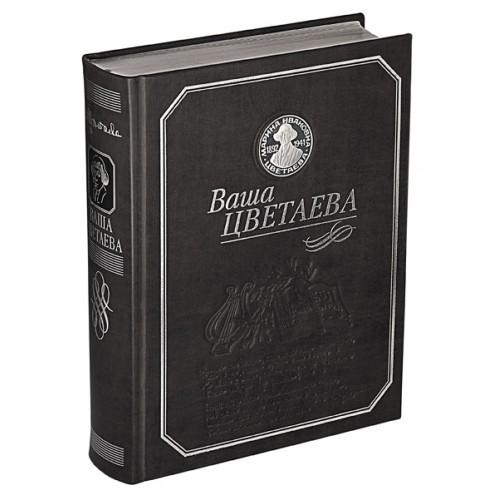 Коллекционная книга «Ваша Цветаева» в кожаном переплете, коллекция серебро
