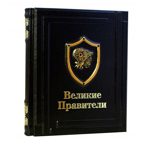 """Подарочная книга """"Великие правители"""""""