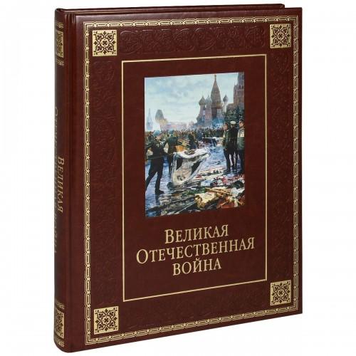 """Подарочная книга """"Великая Отечественная война"""""""