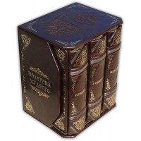 «Великие мысли великих людей» в 3 томах. Политика мудрого.