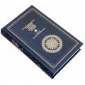 """Подарочная книга - """"Великие мысли великих людей""""5"""