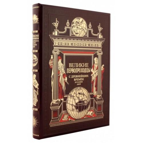 """Подарочная книга """"«Великие первопроходцы, с древнейших времен до наших дней»"""""""