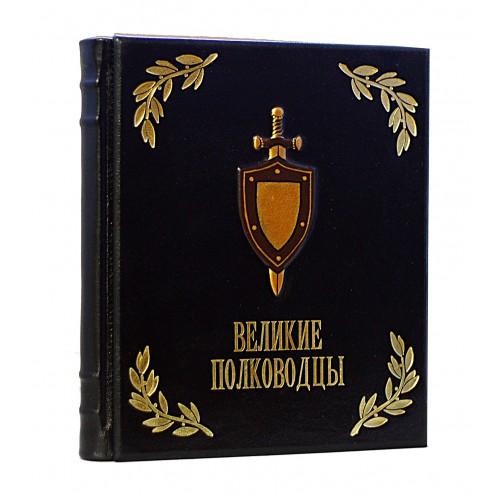 """Подарочная книга """"Великие Полководцы"""""""