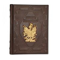 «Великие полководцы. Афоризмы, притчи, легенды» в кожаном переплете с трехсторонним золотым обрезом