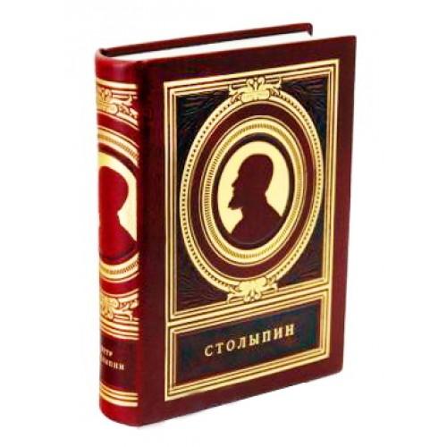 «Пётр Столыпин» в кожаном переплете ручной работы с тиснением золотом