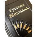 Подарочная книга Русская живопись3