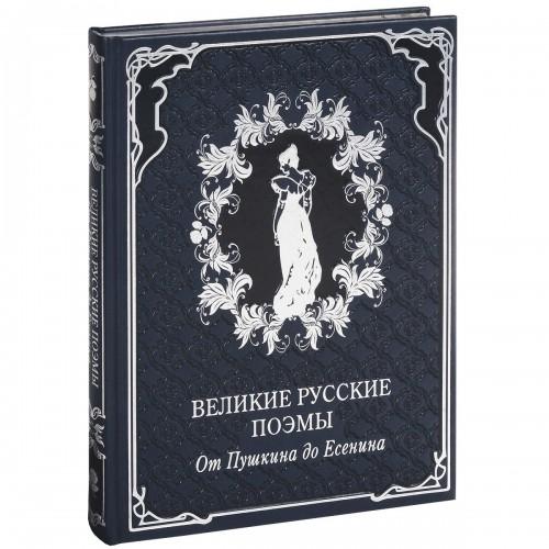 """Подарочная книга """"Великие русские поэмы. От Пушкина до Есенина"""""""