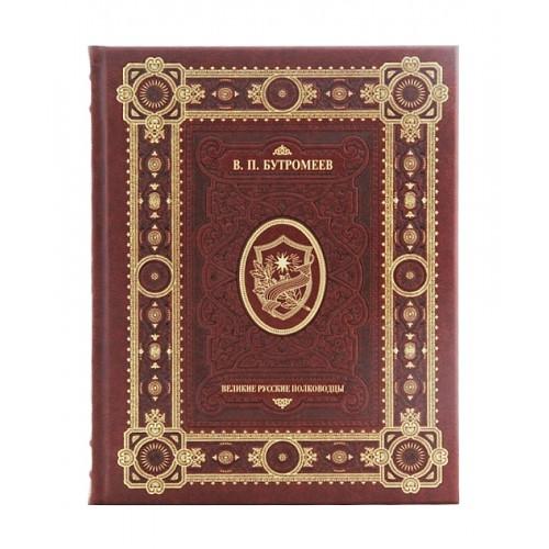 """Подарочная книга """"Бутромеев В.П. Великие Русские полководцы"""""""