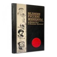 «Великие русские женщины» в кожаном переплете с трехсторонним золотым обрезом