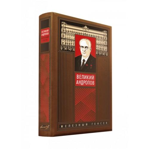 Андрей Буровский. Великий Андропов. «Железный генсек»