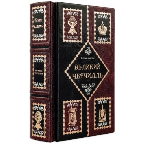 Книга «Великий Черчилль» в кожаном переплете с рельефным тиснением в подарочном мешочке