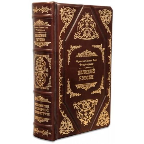 Книга «Великий Гэтсби» в кожаном переплете с комбинацией рельефного блинтового и золотого тиснения