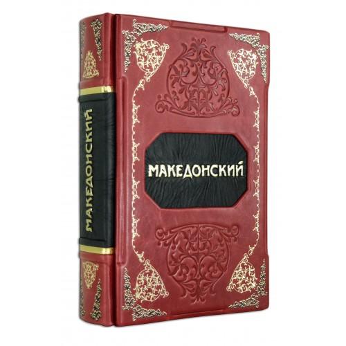 «Великий Македонский»