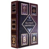 «Великий Макиавелли» в кожаном переплете с рельефным тиснением в подарочном мешочке