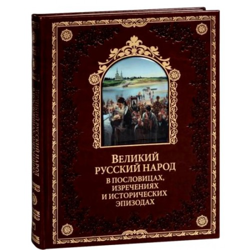 """Подарочная книга """"Великий русский народ в пословицах, изречениях и исторических эпизодах"""""""
