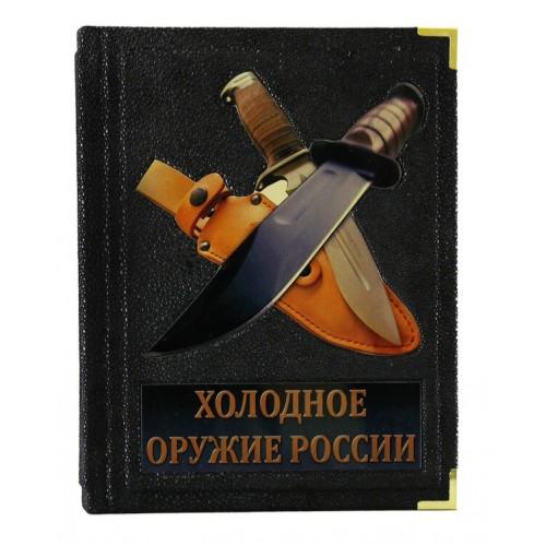Виктор Шунков «Холодное оружие»