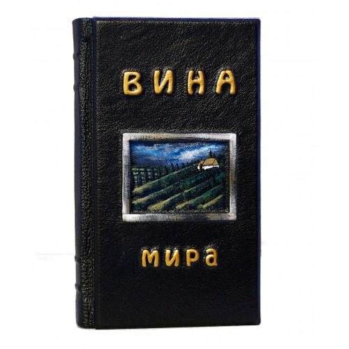 Подарочная книга Вина мира. Путеводитель
