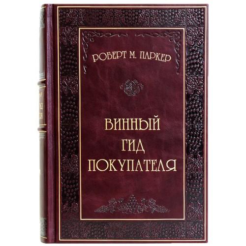 """Подарочная книга """"«Винный гид покупателя» в кожаном переплете с тиснением"""""""