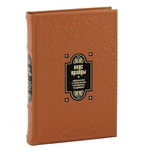 """Подарочная книга """"Вкус правды. Афоризмы и изречения китайских мудрецов"""""""