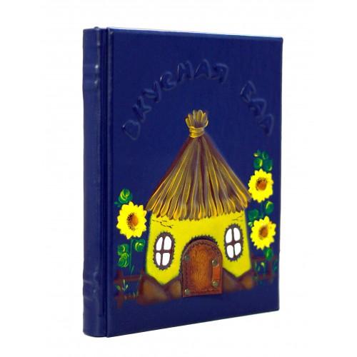 """Подарочная книга """"Вкусная еда. Лучшие украинские блюда"""""""