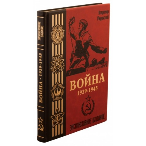 "Подарочная книга "" Война 1939 - 1945"""