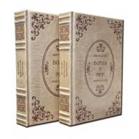 «Война и мир» в 2 томах, в цельнокожаном, французском переплете ручной работы