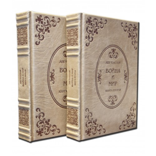 Толстой Л..  «Война и мир» в 2 томах, в цельнокожаном, французском переплете ручной работы