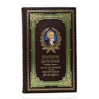 К. Циолковский «Воля вселенной», «Космическая философия» в кожаном переплете с тиснением