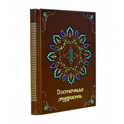 Подарочная книга<br />Восточная мудрость