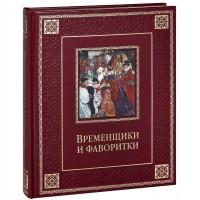 Временщики и фаворитки. XVI-XVIII вв.