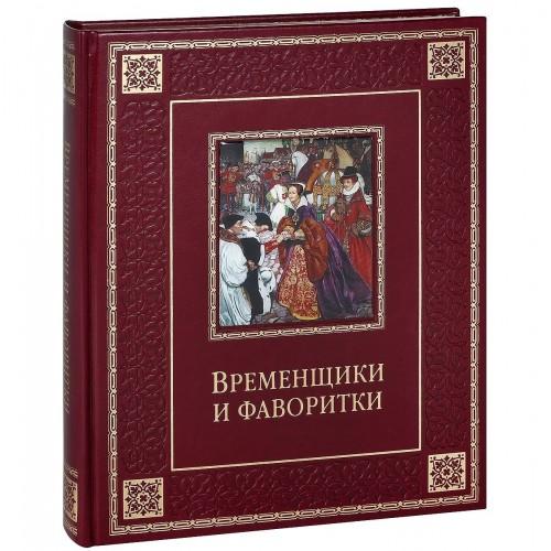 "Подарочная книга ""Временщики и фаворитки. XVI-XVIII вв."""