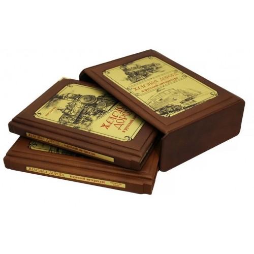 Подарочная книга «Железная дорога в русской литературе»