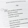 <font size=4>Подарочная книга</font> Жемчужины русской поэзии в 2-х тт3