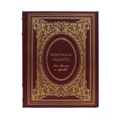 """Подарочная книга """"Жемчужины мудрости всех времен и народов"""""""
