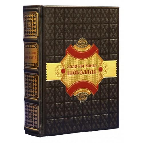 Подарочная книга Золотая книга шоколада