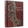 «Золотой век русской поэзии» в составном переплете из натуральной кожи3