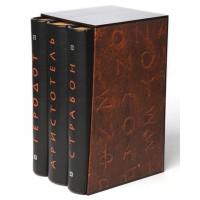 Подарочное издание в 3-х томах «Альфа и Омега: античная мысль»