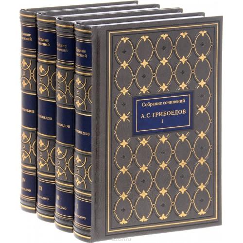 А.С. Грибоедов. Собрание сочинений в 4 томах