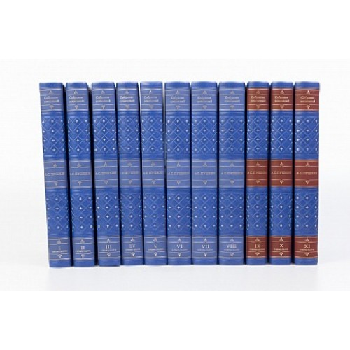 А.С. Пушкин. Собрание сочинений в 11 томах